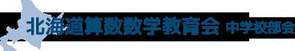 北海道算数数学教育会 中学校部会