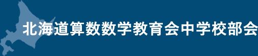 日本生化学会近畿支部